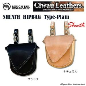 〔Rough Tail〕SHEATH HIP BAG Type-Plain シース ヒップバッグ プレーン 正規品 日本製 ラフテール アメリカン CiwauLethers バイク|cycle-world