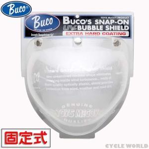 〔BUCO〕スナップオンバブルシールドEXハードコート <クリア>  固定式 UVカット 正規品 ブコ トイズマッコイ|cycle-world