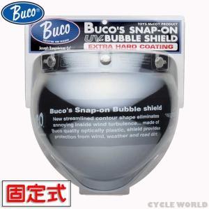〔BUCO〕スナップオンバブルシールド EXハードコート <クローム> ミラー 固定式 UVカット 正規品 ブコ トイズマッコイ|cycle-world