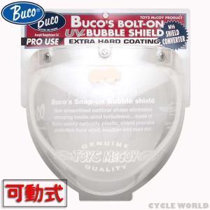 〔BUCO〕ボルトオンバブルシールドwithコンバーター <クリア> 可動式 UVカット 正規品 ブコ トイズマッコイ|cycle-world