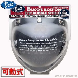 〔BUCO〕ボルトオンバブルシールドwithコンバーター <スモーク> 可動式 UVカット 正規品 ブコ トイズマッコイ|cycle-world