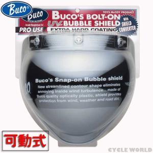 〔BUCO〕ボルトオンバブルシールドwithコンバーター <クローム> 可動式 UVカット 正規品 ブコ トイズマッコイ|cycle-world