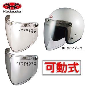 【OGK KABUTO】スイングベッキーシールド《フラッシュミラー》 汎用 開閉式 フリップアップ ジェットヘルメット スクリーン オージーケーカブト バイク用品|cycle-world