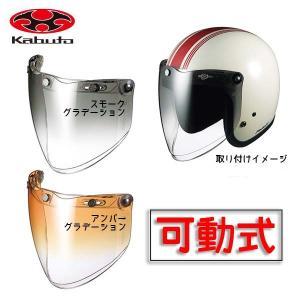 〔OGK〕スイングベッキーシールド《グラデーションフラッシュミラー》 汎用 開閉式 フリップアップ スクリーン オージーケーカブト バイク用品|cycle-world