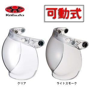 【OGK KABUTO】スイングワイドバブルシールド《ノーマルカラー》 汎用 開閉式 フリップアップ スウィング スィング スクリーン オージーケーカブト バイク用品|cycle-world