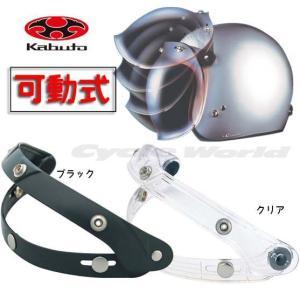 〔OGK〕シールドアップアダプター 汎用 ジェットヘルメット ストリート スクリーン オージーケーカブト バイク用品|cycle-world