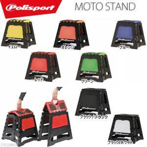 〔POLISPORT〕モトスタンド 軽量 折り畳み式 MOTOスタンド ポリスポーツ モトクロス オフロード ウエストウッド|cycle-world