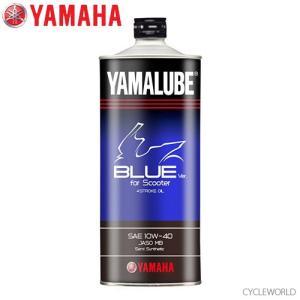 〔YAMAHA〕ブルーバージョン For スクーター <容量:1L> 90793-32157 BLUE 純正オイル YAMALUBE ヤマルーブ ヤマハ 4ST 4ストローク バイク用品|cycle-world