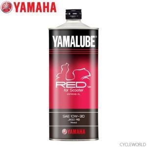 〔YAMAHA〕レッドバージョン For スクーター <容量:1L> 90793-32158 RED 純正オイル ジョグ ビーノ ヤマルーブ ヤマハ 4ST 4ストローク バイク用品|cycle-world