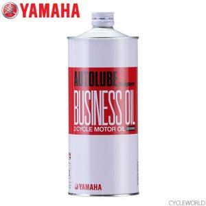 〔YAMAHA〕スーパービジネスオイル <容量:1L> 90793-30123 純正オイル YAMALUBE ヤマルーブ ヤマハ 2ST 2スト バイク用品|cycle-world