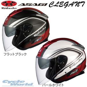 《あすつく》〔OGK〕ASAGI CLEGANT オープンフェイス アサギ・クレガント ヘルメット ビルド オージーケーカブト バイク オートバイ cycle-world