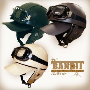 【DAMMTRAX】BANDIT バンディット ハーフヘルメット バイザー付き ゴーグル付き 全3色 ダムトラックス オートバイ 大人用 オシャレ|cycle-world