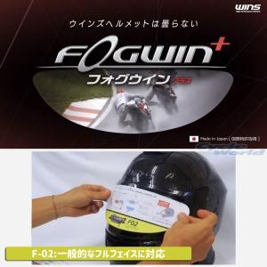 【WINS】FOGWIN F-02《MODIFY(システム)/A-FORCE/X-ROAD専用》 曇り止めシート モディファイ エイフォース ダブルアンチフォグシート 曇らない 防曇 フォグウィ|cycle-world