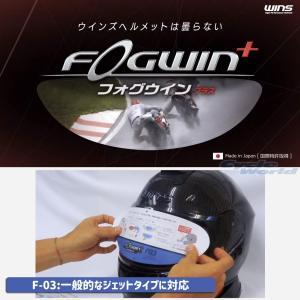 【WINS】FOGWIN F-03《汎用ジェット》 曇り止めシート モディファイ アドバンス ダブルアンチフォグシート 曇らない 防曇 フォグウィン ウイン|cycle-world