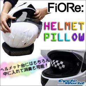 【FioRe:】FA-001 全8色 ヘルメットピロー HELMET PILLOW ヘルメットスタンド クッション メンテナンススタンド 消臭 フィオーレ バイク用品|cycle-world