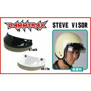 【DAMMTRAX】スティーブバイザー  ほとんどのジェットヘルメットに装着可能 STEVE VISOR 汎用 ダムトラックス 日差し 日除け【バイク用品】|cycle-world
