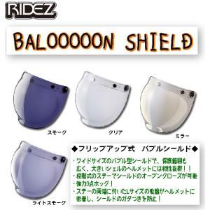 【RIDEZ INTERNATIONAL】ライズインターナショナル  BALOOOOON SHIELD バルーンシールド フリップアップ式 ワイドバブルシールド 大きめ 【バイク用品】|cycle-world