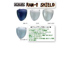 【RIDEZ INTERNATIONAL】RAM2シールド 可動式 フリップアップ付 ワイド フラット ロングシールド 大きめ ラム2 RAM-2 SHIELD RAM II ベッキーシールド 三角 シャ|cycle-world