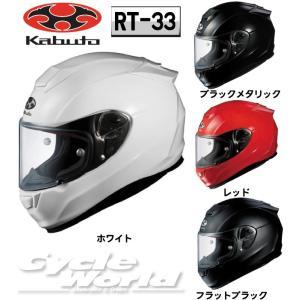 〔OGK〕RT-33 フルフェイス ヘルメット ピンロックシート付き 内装フル脱着 オージーケーカブト RT33 バイク用品|cycle-world