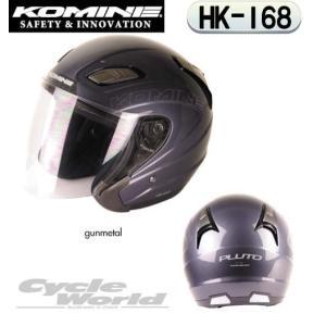 【KOMINE】HK-168 プルートX PLUTO X ジェットヘルメット オープンフェイス コミネ バイク用品 cycle-world