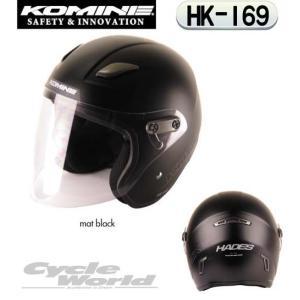 【KOMINE】HK-169 ハーデス ジェットヘルメット オープンフェイス コミネ バイク用品 オートバイ 教習 cycle-world