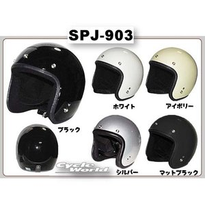 【SPOON JET】SPJ-903 Jet Helmet ジェットヘルメット  おしゃれ オシャレ GPカンパニー スプーン 【バイク用品】|cycle-world