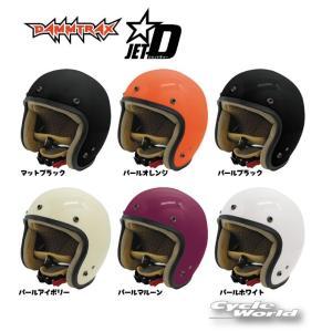 【DAMMTRAX】JET-D ジェットディー ジェットヘルメット ジェットD おしゃれ ダムトラックス アメリカン メンズ レディース|cycle-world
