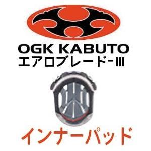 〔OGK〕Aeroblade3 インナーパッド エアロブレード3 補修部品 補修パーツ 内装 フルフェイス ヘルメット 軽量 軽い  内装フル脱着 クールマ|cycle-world