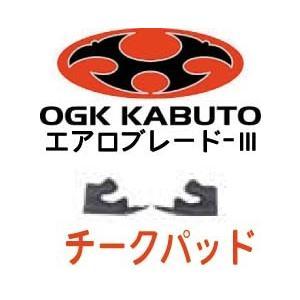 〔OGK〕Aeroblade3 チークパッド エアロブレード3 補修部品 補修パーツ 内装 フルフェイス ヘルメット 軽量 軽い  内装フル脱着 クールマッ|cycle-world