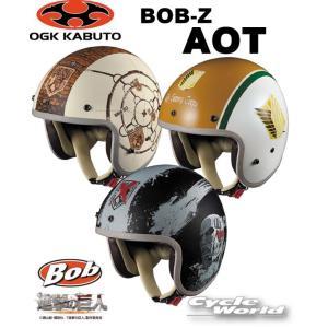 〔OGK〕BOB-Z AOT 進撃の巨人 ジェットヘルメット  おしゃれ オシャレ ボブ  オージーケーカブト 【バイク用品】|cycle-world