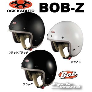 【OGK KABUTO】BOB-Z 単色 ジェットヘルメット  おしゃれ オシャレ  ボブ  オージーケーカブト ストリート  【バイク用品】|cycle-world