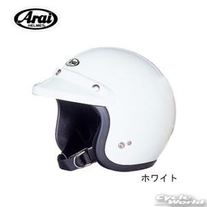 【ARAI】S-70 ジェットヘルメット 小さいサイズ 大きいサイズ エス70 エス-70 アライ バイク用品|cycle-world