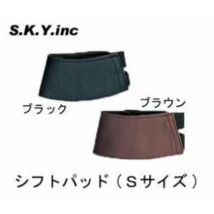 【S.K.Y.Inc.】A65 シフトパッド Sサイズ 牛革 本革 レザー シフトペダル チェンジペダル エスケーワイ SKY【バイク用品】|cycle-world