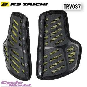 【RS TAICHI】TRV037 セパレート ハニカム チェストプロテクター アールエスタイチ 胸 胸部 パッド チェストパッド RSタイチ|cycle-world
