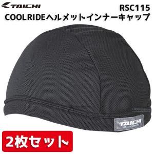【ネコポス対応】【RS TAICHI】RSC115 クールライドヘルメット インナー キャップ ブラック 2枚入り 抗菌 防臭 RSタイチ アールエスタイチ バイク用品|cycle-world