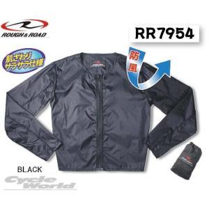 【ROUGH&ROAD】RR7954 防風インナージャケット コンパクト オールシーズン対応 ツーリング 防寒 ラフ&ロード バイク用品|cycle-world