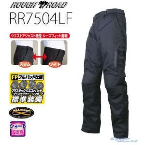 【ROUGH&ROAD】RR7504LF ハードプロテクションパンツルーズフィット ラフ&ロード バイク用品|cycle-world