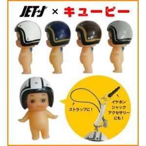 キューピー×ダムトラックス JET-J QP KEYHOLDER ヘルメット着用 ジェットジェイ キューピーキーホルダー キューピーちゃん 全20種【バイク用品】 cycle-world
