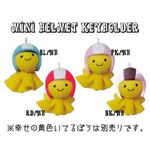 《ネコポス対応》〔HEAT GROUP〕MKH-8 ミニヘルメットキーホルダー MINI HELMET KEYHOLDER ヒートグループ 幸せの黄色いてるぼう 【バイク用品】 cycle-world