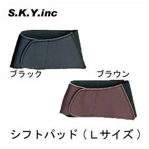 【S.K.Y.Inc.】A67 シフトパッド Lサイズ 牛革 本革 レザー シフトペダル チェンジペダル エスケーワイ SKY【バイク用品】|cycle-world