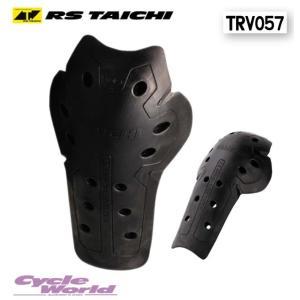 【RS TAICHI】TRV057 タイチ CE プロテクター〔Forエルボー/ニー〕 アールエスタイチ 肘 膝 プロテクター RSタイチ|cycle-world