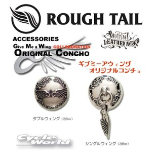 【RoughTail】ギブミーアウィング オリジナルコンチョ 《ダブルウイング》 Give Me a Wing ORIGINAL CONCHO アメリカン ラフテール サドルバッグ|cycle-world