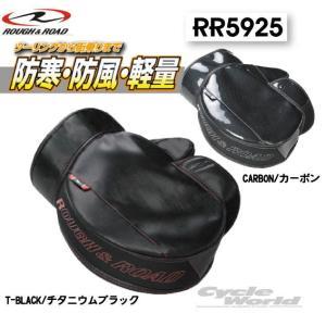 【ROUGH&ROAD】RR5925 ボクサーハンドルカバーNEO ハンドルウォーマー オートバイ 防寒 寒さ対策 ラフロ ラフ&ロード|cycle-world