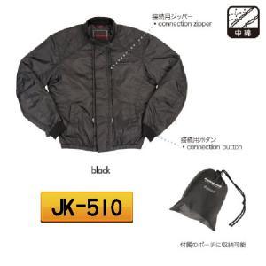 KOMINE JK-510 システムウォームライニング-ジャケット 携帯インナー 中綿入り 防寒 コンパクト コミネ バイク用品|cycle-world