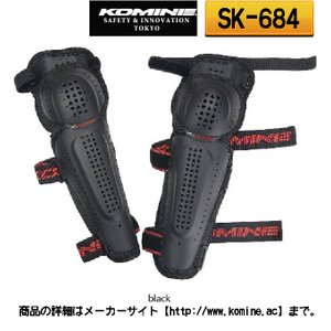 【KOMINE】 SK-684 スプリームニーガード ニーシンガード プロテクター 膝 コミネ バイク用品|cycle-world