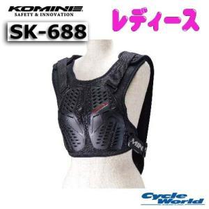 〔コミネ〕SK-688 《レディースサイズ》 スプリームボディープロテクター 胸部 脊椎 バイク用品|cycle-world