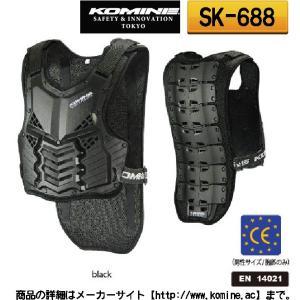 〔コミネ〕SK-688 《Lサイズ》 スプリームボディープロテクター 胸部 脊髄 バイク用品 KOMINE 安全|cycle-world