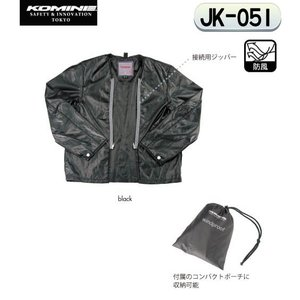 〔コミネ〕JK-051 ウインドプルーフライニングジャケット 防風オプションインナー インナージャケット オールシーズン KOMINE バイク用品|cycle-world