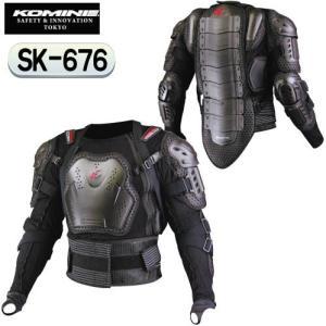 〔コミネ〕SK-676 フルアーマードボディジャケット メンズ ボディプロテクター KOMINE|cycle-world
