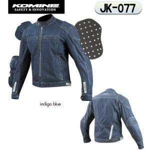 【KOMINE】JK-077 ケブラーデニムジャケット デニム ツーリング プロテクター 大きいサイズ ゆったりサイズ コミネ|cycle-world